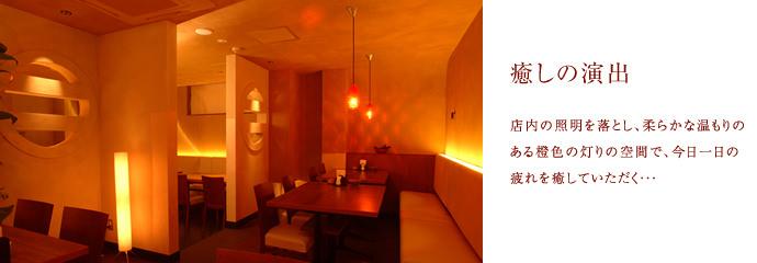 癒しの演出、店内の照明を落とし、柔らかな温もりのあるオレンジ色の灯りの空間で、今日一日の疲れを癒していただく・・・